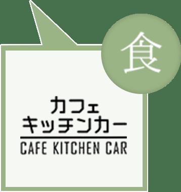 caffキッチンカー